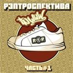 Ђ–Ёѕтроспектива1ї(CD)
