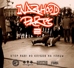 ЂIn Da Hood Party 2 - Stop R&B! »з клубов на