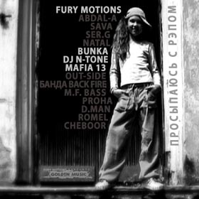 ¬идеоЂѕросыпаюсь—–эпомї(FuryMotions,Bunka,DJN-Tone,&
