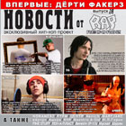 ЂЌовости ќт Rap Recordz. ¬ыпуск 6ї (CD)