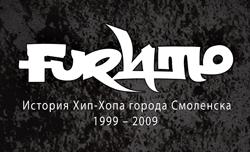 Furymoисполнилось10лет